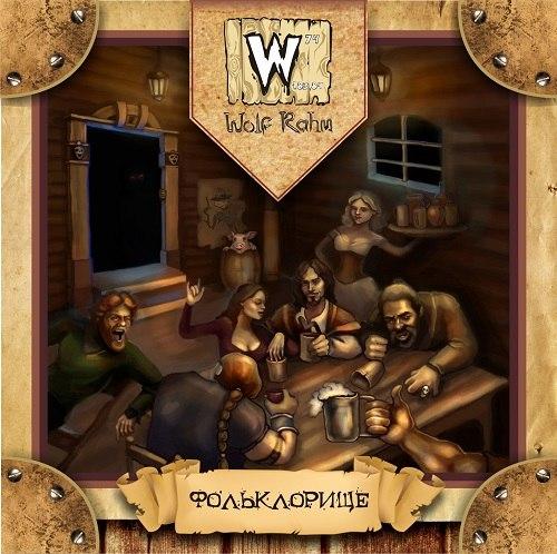 Дебютный альбом WOLF RAHM - Фольклорище (2014)