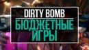 Бюджетные игры | Обзор Dirty Bomb