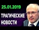 Михаил Ходорковский - PEБЯТА, ДEЛО ПАХНЕТ КЕРOСИНОМ