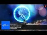 Kyau Albert and Steve Brian - Reverie (Extended DJ Version)