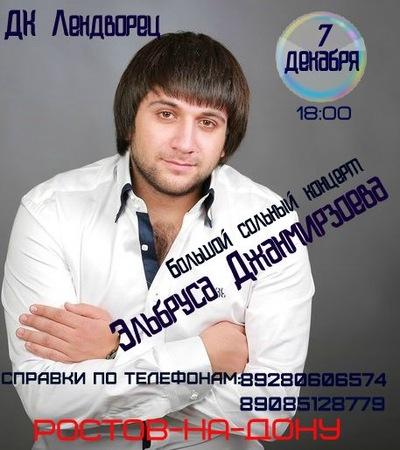 Эльбрус джанмирзоев все музыки скачать