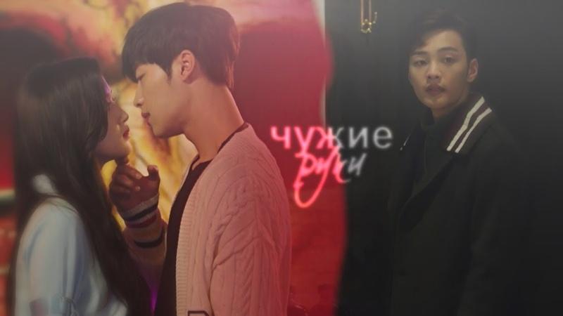 Choi Soo Ji Lee Se Joo чужие руки for Anuta122 and Victoria Chan The Great Seducer MV