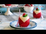 How to Make Raspberry Panna Cotta