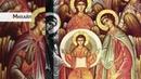 Хронология вечности Собор Архистратига Михаила и прочих Небесных Сил бесплотных