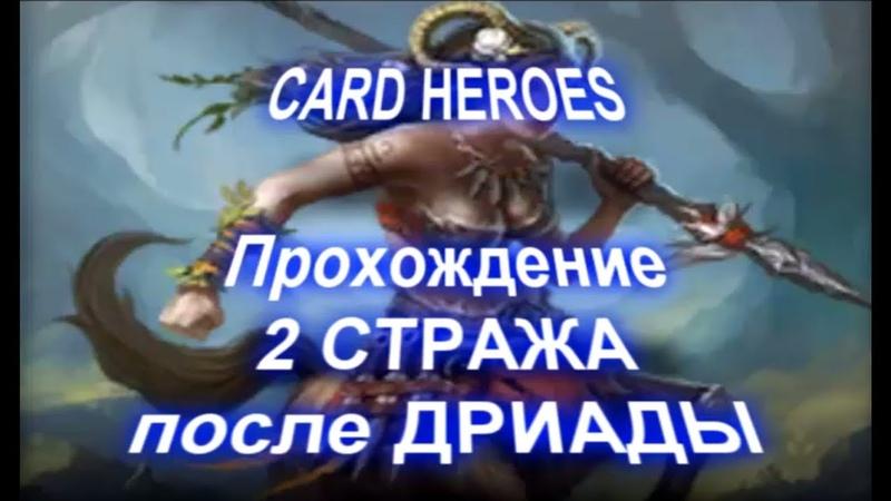Card Heroes Магический лес прохождение 2 стража после Дриады