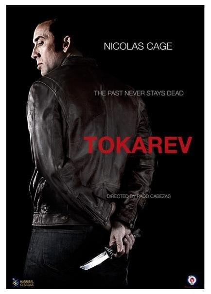 Токарев, 2014