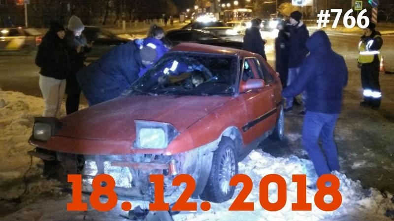 ☭★Подборка Аварий и ДТП/Russia Car Crash Compilation/766/December 2018/дтпавария