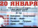 Первенство Талицкого ГО по мини футболу Маян ПЧ 86