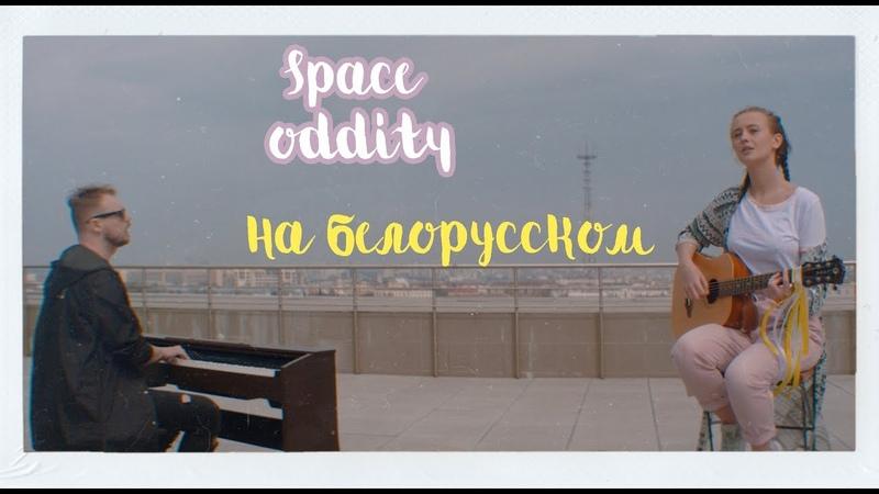 Лера Яскевич и Петр Клюев (David Bowie – Space Oddity) НА БЕЛОРУССКОМ