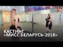 Кастинг «Мисс Беларусь – 2018» в Минске