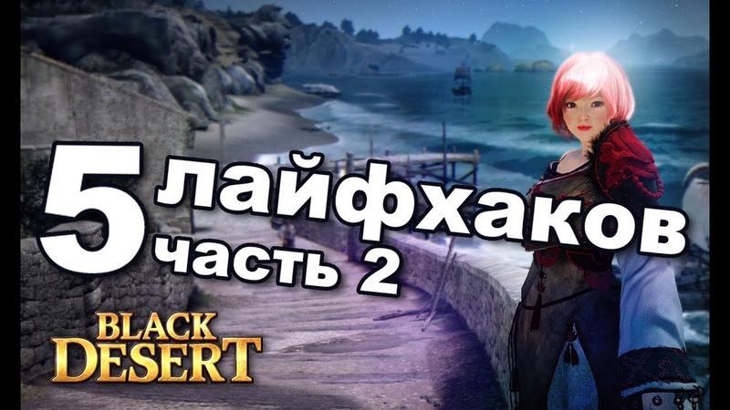 👉 Лайфхаки секреты фишки часть 2 👈 в Black Desert MMORPG ИГРЫ