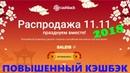 11.11 ЕЖЕГОДНАЯ РАСПРОДАЖА И КЭШБЕК ePN ДО 18%