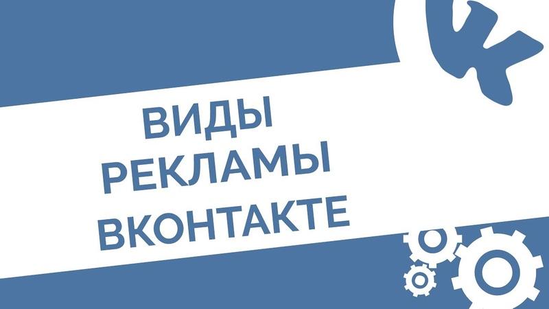 Виды рекламы и продвижения ВКонтакте, их плюсы и минусы