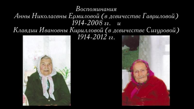 4.Воспоминания старожил - Ермилова и Кириллова