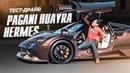 420 МЛН PAGANI HERMES 1 В МИРЕ Тест с Manny Khoshbin АВТОКОЛЛЕКЦОНЕРЫ CAR COLLECTORS Huayra