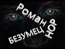 Роман Нор - Безумец
