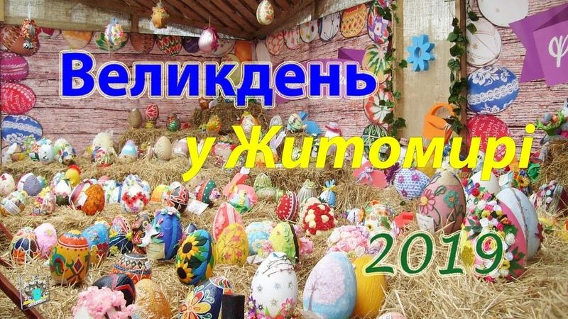 Великдень у Житомирі.UA 2019-весна