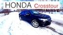 Обзор Honda Crosstour