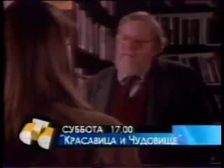 Анонс сериала Красавица и чудовище (СТС, осень 1997)