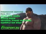 Американские зарисовки. Июль 2013. Gold's Gym Venice, Muscle Beach, Universal, Disney, SeaWorld
