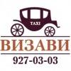 Такси Визави