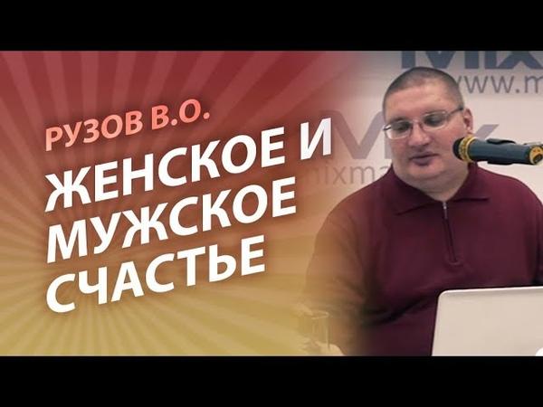 Рузов В.О. Женское и мужское счастье