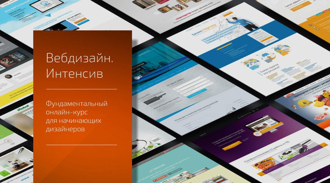 Онлайн курс Вебдизайн.Интенсив 3.0 | [Infoclub.PRO]