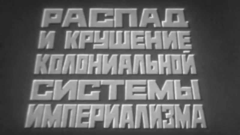 Распад и крушение колониальной системы империализма / 1983 / ЛенНаучФильм