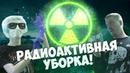 🔥 Д.Р.У.З.Ь.Я 2 Серия Радиоактивные кастрюли, лучшее свидание, найденный косарь