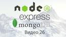 26 Создание сайта на Express MongoDB Редактирование постов небольшая поправка