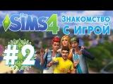 Знакомство с The Sims 4 #2 - Посещаем парки