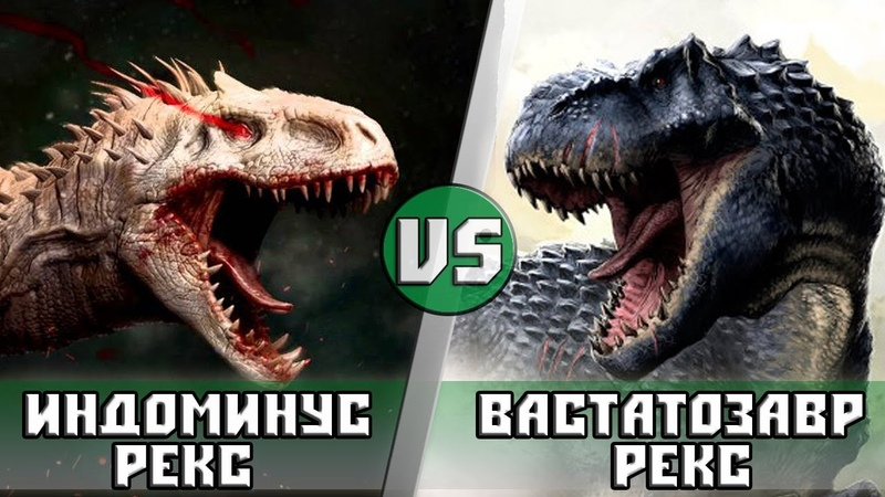 ИНДОМИНУС РЕКС vs ВАСТАТОЗАВР РЕКС