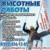 """ООО """"ОЛИМП""""-промышленный альпинизм по РФ"""