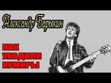 Как уходили кумиры - Барыкин Александр