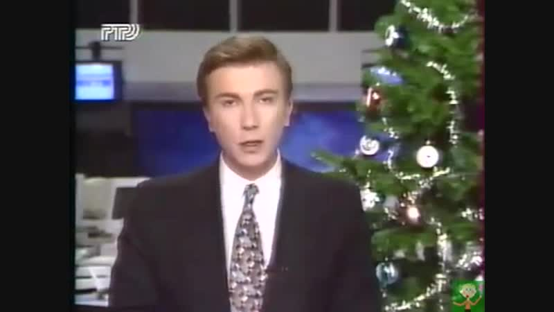Вести (РТР,01.01.1998) Новогодний выпуск