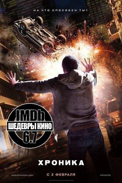 Хроника (2012)
