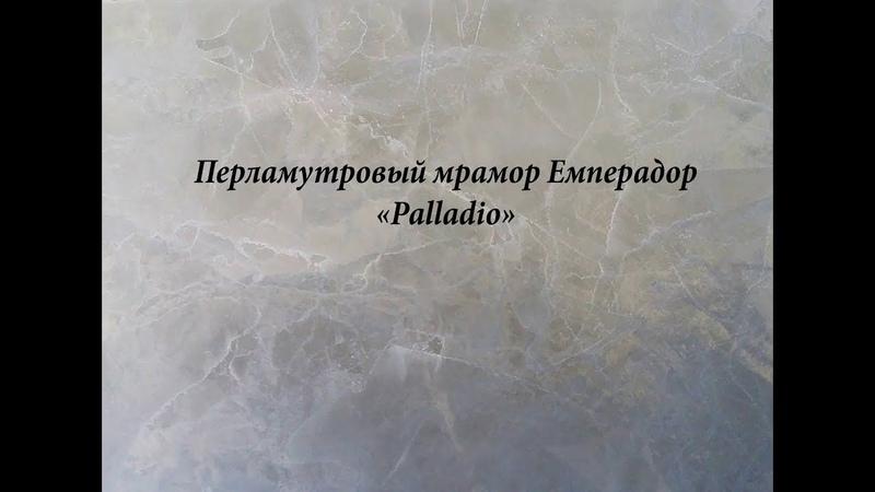 Перламутровый мрамор Палладио