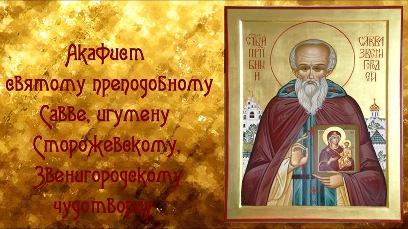 О исцелении себя и близких Акафист Святому преподобному Савве игумену Сторожевскому чудотворцу