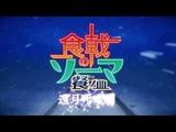 Shokugeki no Souma Op 5
