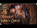 Kings Quest 16 Эпилог Финал Прохождение на русском Без комментариев