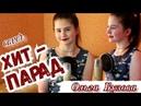 ХИТ - ПАРАД  | Виолетта Ромашко | cover ( Ольга Бузова )