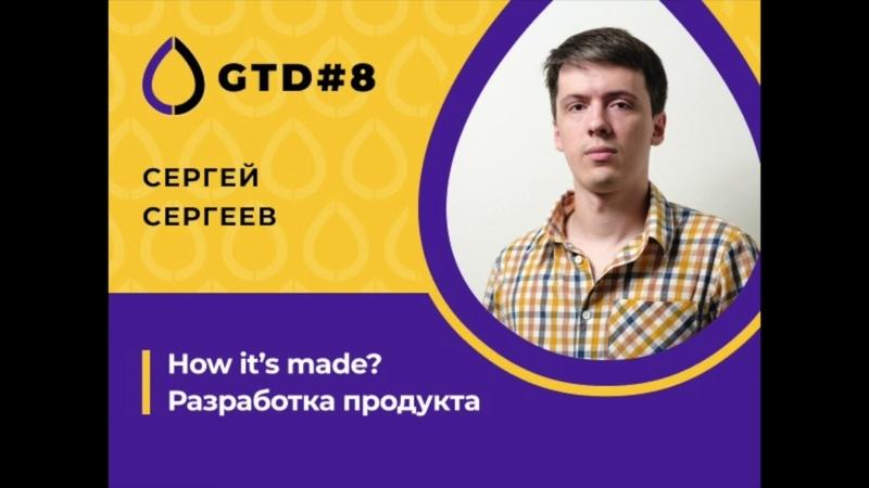 Сергей Сергеев - How it's made? Разработка продукта
