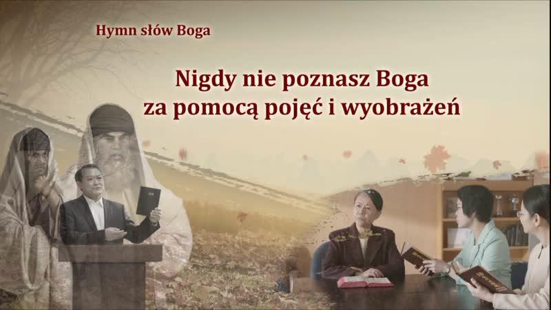 """Polska muzyka chrześcijańska 2018 """"Nigdy nie poznasz Boga za pomocą pojęć i wyobrażeń"""""""