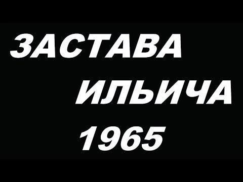 Мне 20 лет (Застава Ильича) фильм Марлена Хуциева