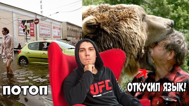 Мужик откусил медведю язык Потоп в Иркутской области
