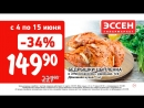 Правильный шашлык в гипермаркетах ЭССЕН!