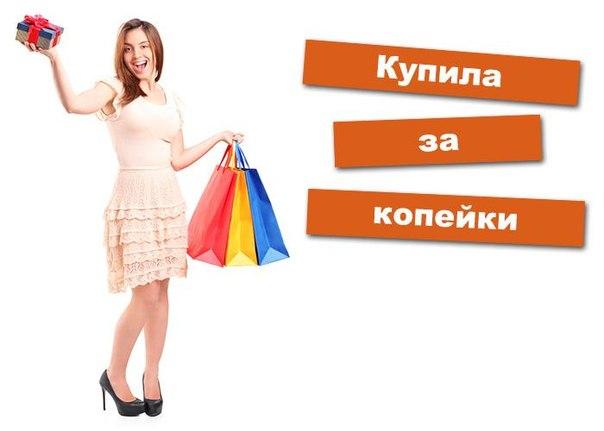 Девочки, супер-ЛАЙФХАК! Как экономить на шопинге онлайн: