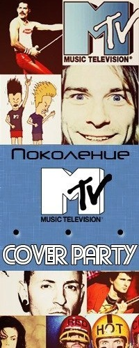 Cover Party Поколение Mtv - 30 августа!