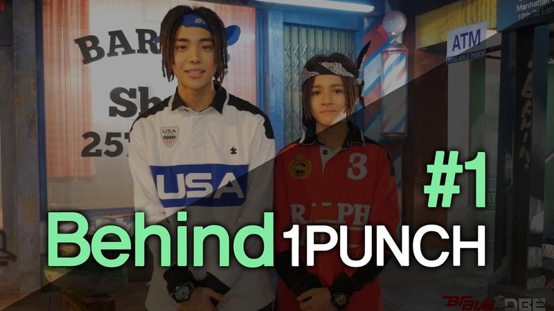 [Behind The 1PUNCH] 1 돌려놔 뮤직비디오 메이킹 영상
