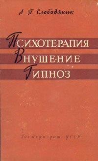 Андрей Слободяник «Психотерапия. Внушение. Гипноз»